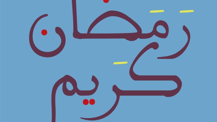 Promotion Ramadan 2020