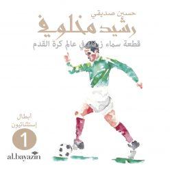 livre Rachid Mekhloufi Al bayazin édition